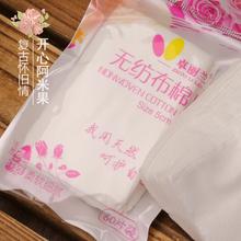 无纺布棉片 纯植物纤维 1.9元 2包 薄款 化妆棉60片