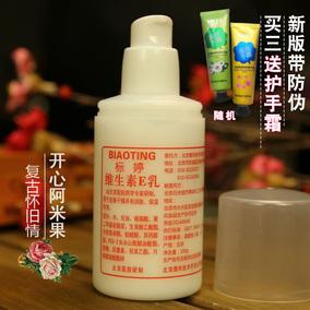 标婷维e乳100ml维生素E乳液保湿补水身体乳国货护肤品