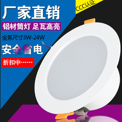 筒灯led4寸圆洞灯 嵌入式6寸桶灯客厅12开孔7.5公分5W吊顶天花灯使用感受