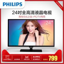 Philips飞利浦24PFF3655T324英寸电视液晶平板电视机显示器