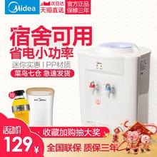 饮水机台式温热制热迷你小型家用桌面小功率加热器 Midea