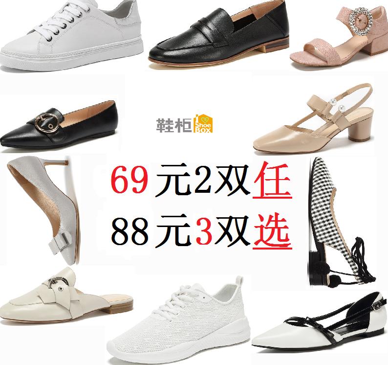 达芙妮旗下鞋柜女鞋新款女凉鞋69元2双88元3双任选加购物车自动改
