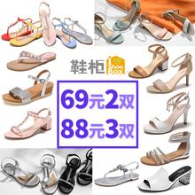 达芙妮旗下SHOEBOX/鞋柜女凉鞋69元2双88元3双任选加购物车自动改