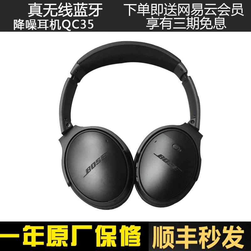 耳罩式无线耳机