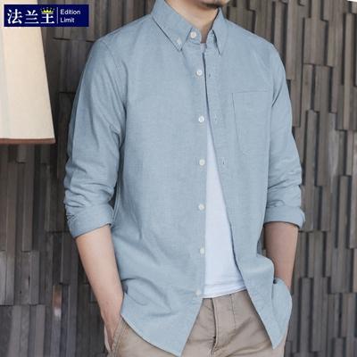 法兰王春秋衬衫男长袖牛津纺纯棉衬衣服青年韩版修身休闲寸外套