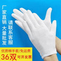 White gloves etiquette cotton white labor protection sweat-proof plate wenwan non-slip work hair wear dry work parade thin section