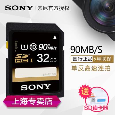 索尼32G 相机SD卡 32UY3微单反内存卡 数码摄像机高速存储卡适用A5100 A6000 A6500 A6300 A6100 A5100闪存卡