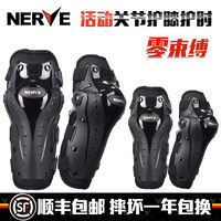 NERVE motorcycle knee pads riding protective gear locomotive knights travel four seasons elbow four sets of warm and windproof