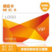 IC card printing production custom magnetic stripe card membership card management system chip sensor access control parking card
