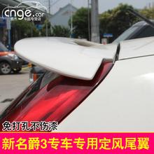 适用于09-18款MG3尾翼 新名爵3定风翼 汽车改装专用 免打孔 带胶