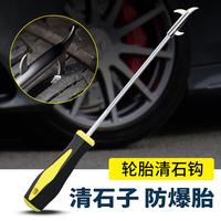 汽车轮胎清石钩去石头工具多功能清理小石子勾挑抠缝隙器加长柄款