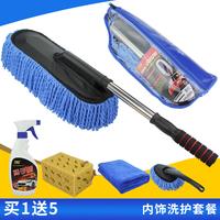 汽车掸子棉线洗车刷子擦车用除尘蜡拖把软毛伸缩扫灰刷车工具用品