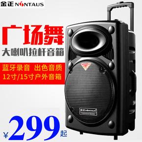 金正N66户外拉杆音箱广场舞音响便携式多功能蓝牙音箱带无线话筒