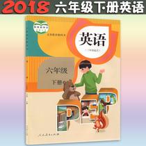 2018年使用正版小学6六年级下册英语书课本教材教科书人教版六年级下册pep课本英语(PEP)(供三年级起始用)六年级下册