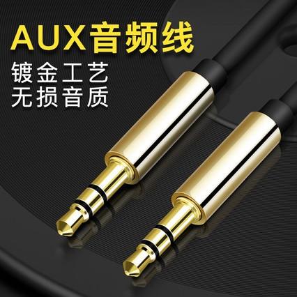 车载车用aux音频线宝骏560730310510纯铜3.5mm双头公对公手机汽车音响电脑连接线