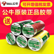 Bull electrical tape PVC electrical insulation tape flame retardant low temperature 9/18 m black tape wholesale