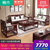 汇购实木沙发组合乌檀木制楠木质客厅别墅酒店新中式红木家具套装