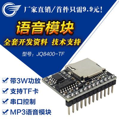 语音模块播报控制语音芯片声音模块合成定制串口提示器JQ8400-TF