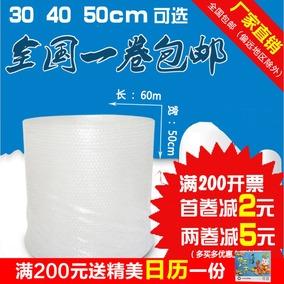 30 50cm加厚泡泡纸气泡膜垫卷装包装纸防震袋子打包快递泡沫包邮