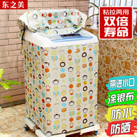 洗衣机罩防水防晒波轮