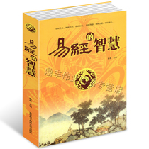The wisdom primer of the genuine Yi Jing is easy to transmit and the white control is calculated six Yao gossip prediction study Home feng Shui layout Scroll Ancient Philosophy Buddhist religious reading interpretation life