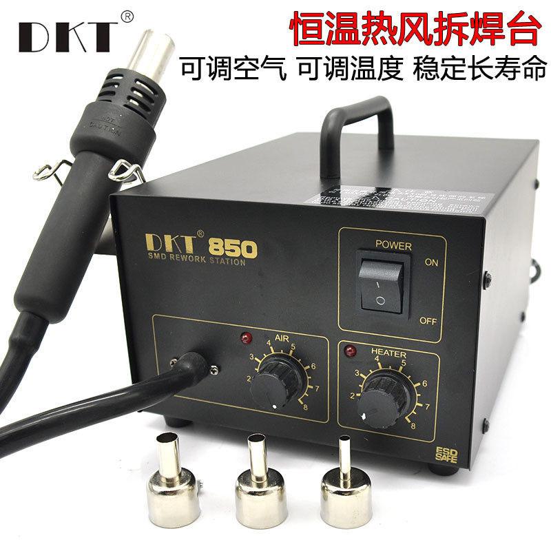 DKT 850A热风枪拆焊台 可调温恒温热风机拔焊台 电焊接维修拔焊台