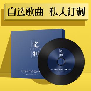 车载CD定制光盘刻录抖音网红翻唱音乐公路工体自选歌曲订做刻盘