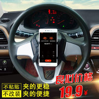 Car steering wheel mobile phone bracket car seat bracket universal clip elastic band buckle easy to remove free modification