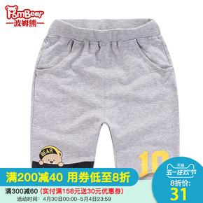 波姆熊童装2018夏装短裤夏季新款男童可爱小熊时尚儿童运动中裤子