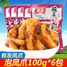 有友酸菜泡椒凤爪100g*6小包装散装椒香山椒友友有又整箱鸡爪零食