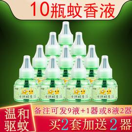10瓶电蚊香液插电式驱蚊液补充套装婴儿孕妇宝宝非文香水蚊帐喷雾图片