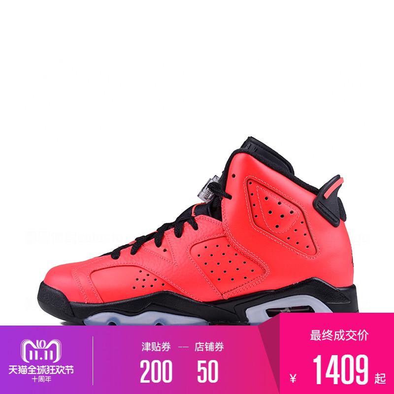 NIKE Air Jordan 6 AJ6 乔6耐克中帮篮球鞋男女384665 384664-623
