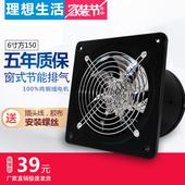 窗式排气扇厨房换气扇6寸排风扇油烟抽风机静音通风扇150