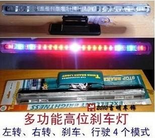 汽车LED多功能红蓝色高位刹车灯 带行车 转向 刹车爆闪功能模式