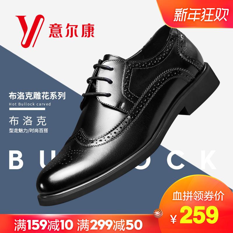 意尔康男鞋春秋青年真皮革英伦商务正装皮鞋单鞋潮流男士布洛克鞋