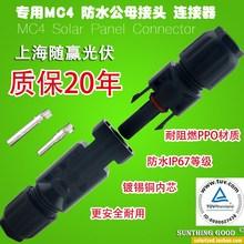 连接器 太阳能电池板发电光伏组件分布式系统专用MC4防水公母接头