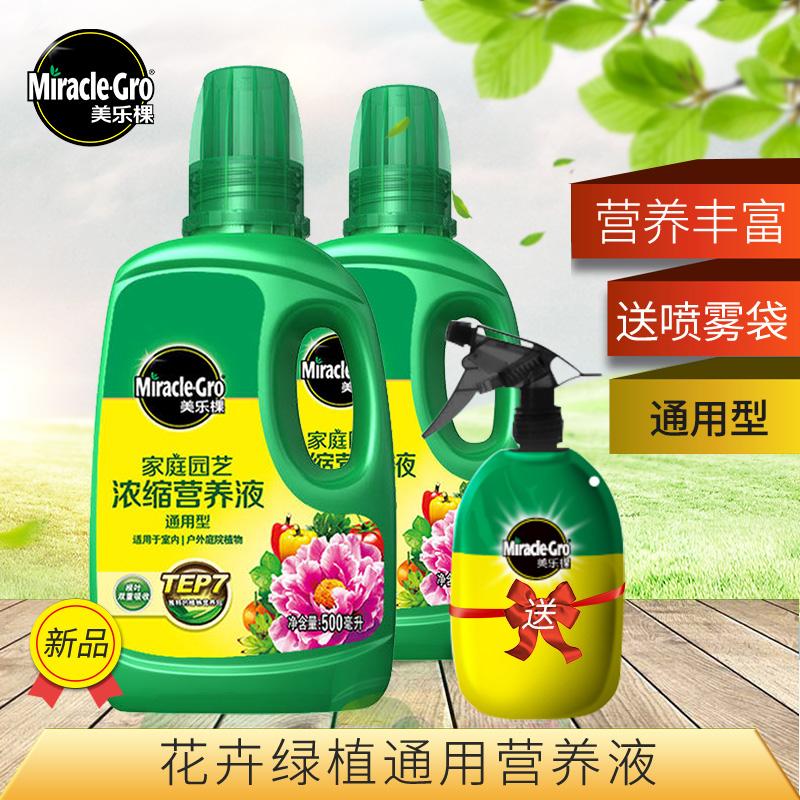 【通用营养液】水培盆栽绿植花卉液体肥
