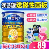 雅士利奶粉1段婴儿配方进口蒙牛a金装一段0-6个月900g罐装旗舰店