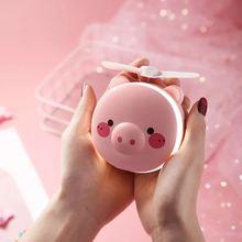 抖音同款小猪美妆镜口袋小风扇usb可充电迷你手持风扇led灯化妆镜