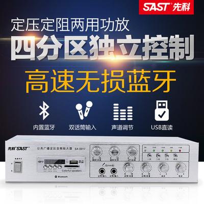 SAST/先科 SA-5017定压功放机吸顶喇叭吊顶音响背景音乐 广播功放