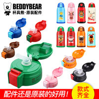 Cup bear bear cup accessories official authentic children pot cup cover cup cover original cup set straw nozzle
