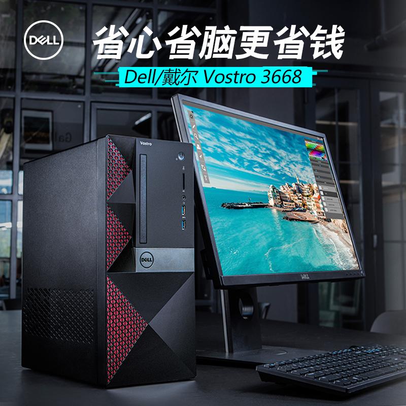 Dell/戴尔 Vostro 3668 I3 I5 I7迷你主机台式机电脑整机全套小主机mini成就台式电脑改WIN7系统