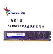 AData威刚DDR3 1333 2G 4G 8G 1600台式机内存条万紫千红三代内存