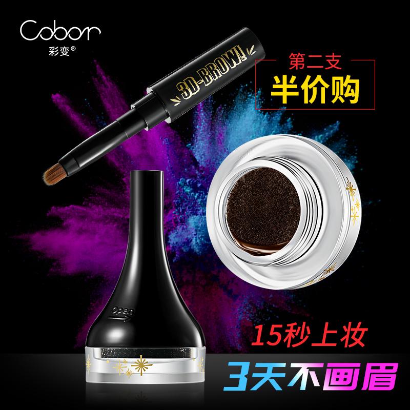 彩变 三合一3D气垫眉膏眉粉笔1元优惠券