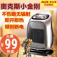 奥克斯家用小型速热取暖器办公室浴室节能暖风机冷暖两用电暖器