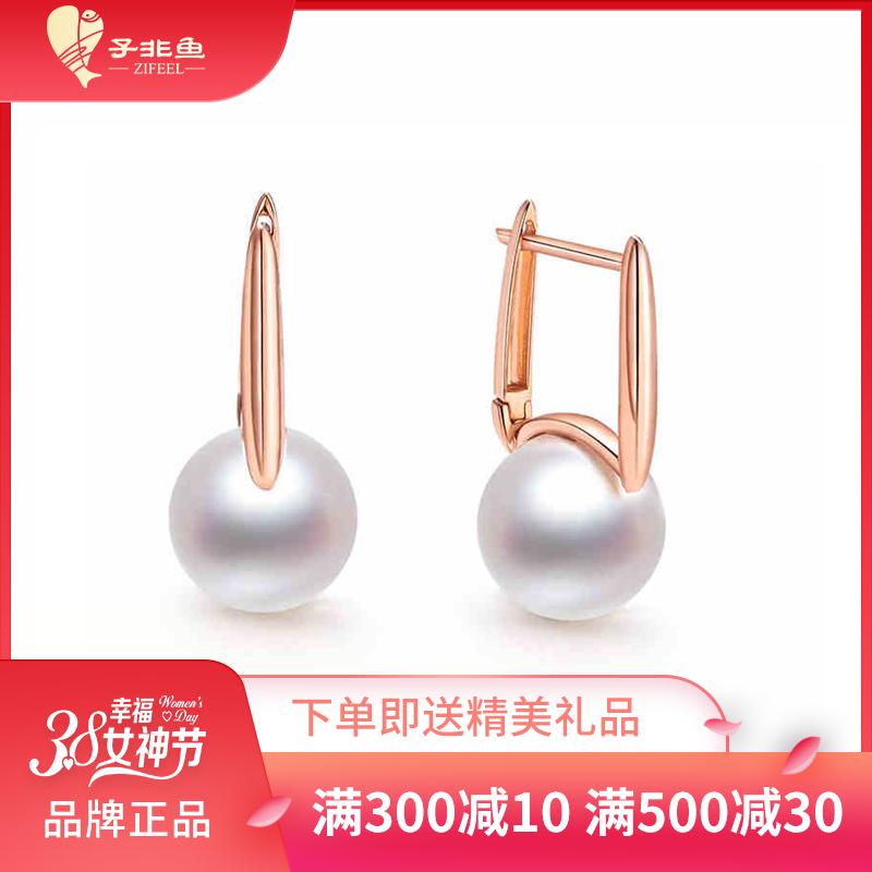 子非鱼日本海水珍珠耳钉 18K玫瑰金彩金珍珠首饰正品珠宝饰品耳钩