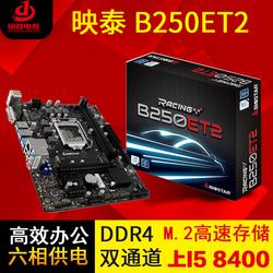 BIOSTAR/映泰 B250ET2 DDR4游戏主板八代I3 7500 台式电脑小板