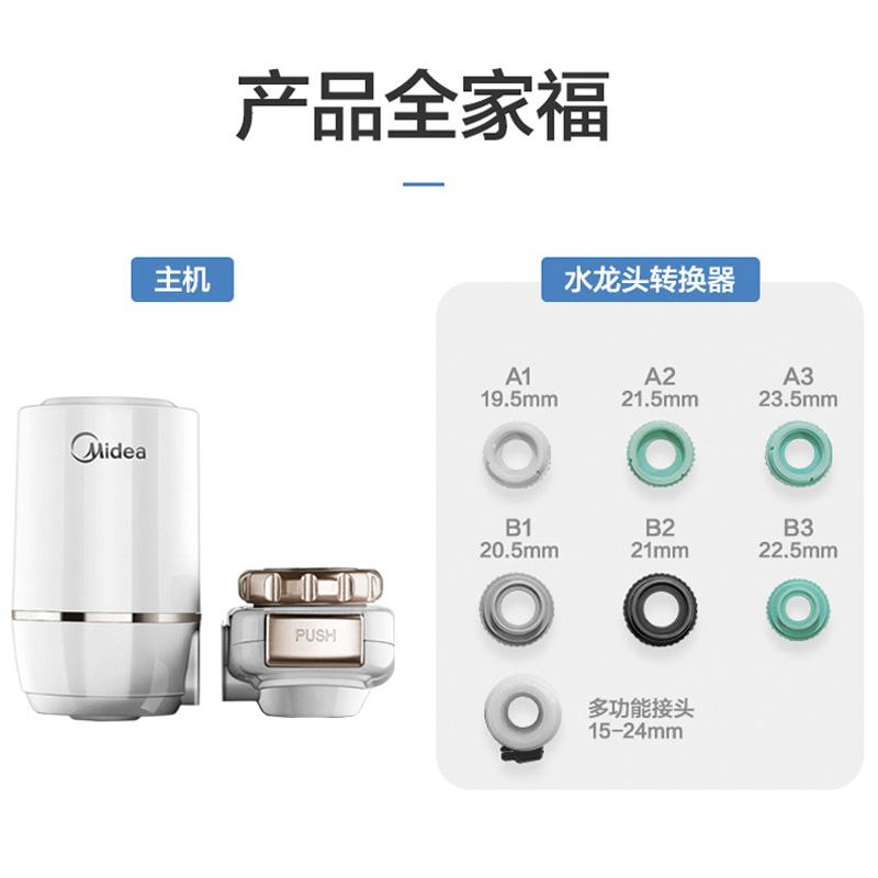 美的净水器水龙头过滤器家用厨房净水机自来水前置滤水器MC122-2