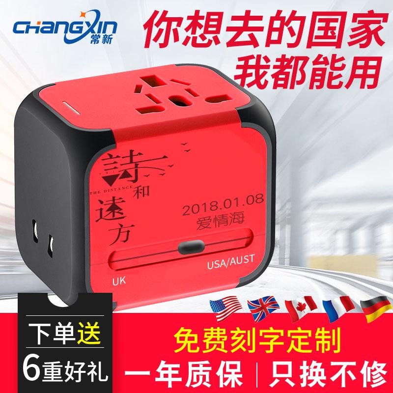 美标旅行电源转换器插座