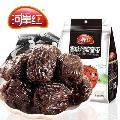 河岸红黑糖蜜枣500g阿胶红枣金丝枣贡枣 独立小包装零食山东特产